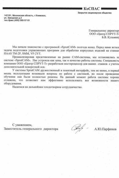 отзыв о внедрении системы SprutCAM Коспас Центр СПРУТ