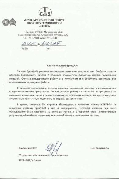 отзыв о внедрении системы SprutCAM ФЦДТ СОЮЗ Центр СПРУТ