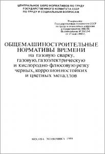 Gazovaya_rezka_oblojka