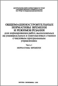 Общемашиностроительные нормативы времени и режимы резания