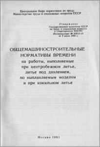 Общемашиностроительные нормативы времени на литейные работы