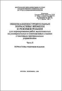 Общеотраслевые машиностроительные нормативы времени и режимов резания