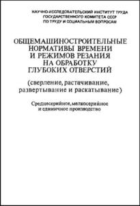 Общемашиностроительные нормативы времени и режимов резания на обработку глубоких отверстий