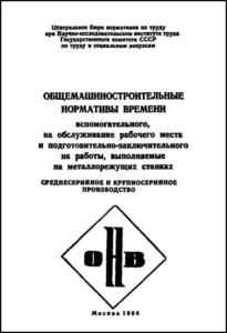 Общемашиностроительные нормативы вспомогательного времени