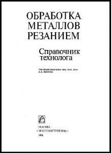 Обработка металлов резанием справочник технолога