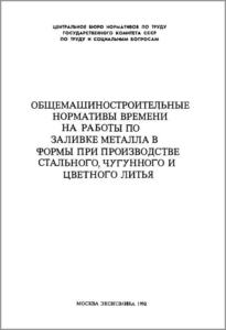 Общемашиностроительные нормативы времени на работы по заливке металла в формы при производстве стального, чугунного и цветного литья