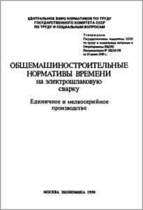 Общемашиностроительные нормативы времени на электрошлаковую сварку