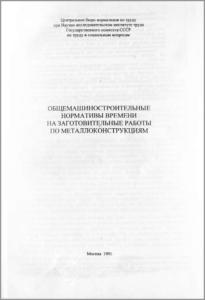 Общемашиностроительные нормативы времени на заготовительные работы по металлоконструкциям