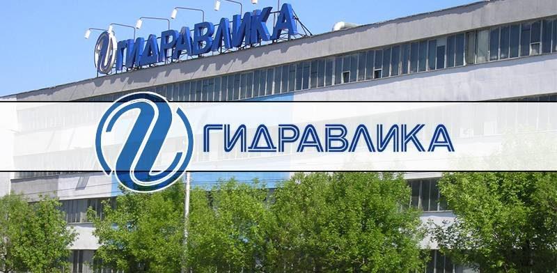гидравлика уфа Центр СПРУТ