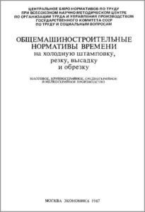 Общемашиностроительные нормативы времени на холодную штамповку, резку, высадку и обрезку