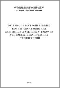 Общемашиностроительные нормы обслуживания для вспомогательных рабочих основных механических предприятий