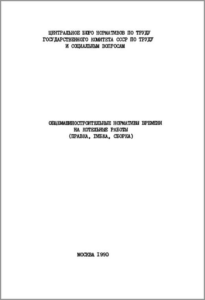 Общемашиностроительные нормативы времени на котельные работы (правка, гибка, сборка)