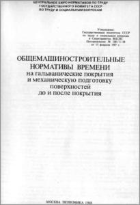 Общемашиностроительные нормативы времени на гальванические покрытия и механическую подготовку поверхностей до и после покрытия