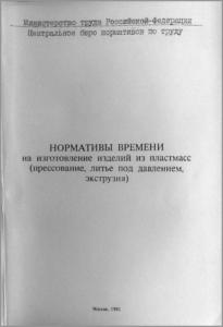 Нормативы времени на изготовление изделий из пластмасс (прессование, литье под давлением, экструзия)