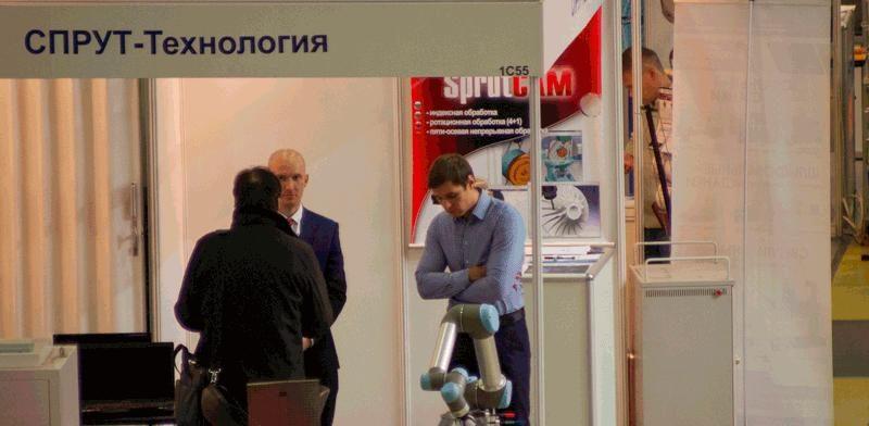 Выставка Металлообработка Технофорум СПРУТ-ТП-Нормирование, СПРУТ-ОКП, SprutCAM