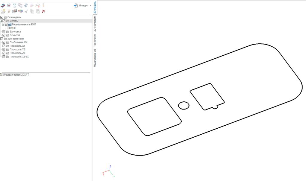 SprutCAM Интеграция CAD Импорт DXF-моделей