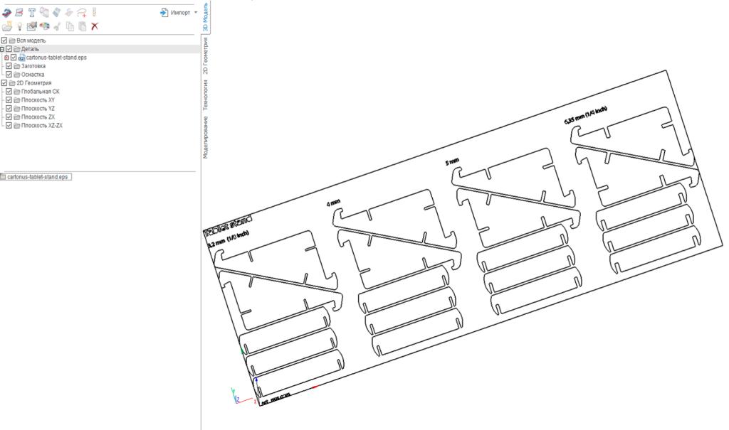 SprutCAM Интеграция CAD Импорт EPS-моделей