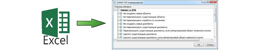 Загрузка конструкторских спецификаций из MS Excel