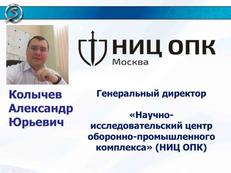 Колычев Александр Юрьевич