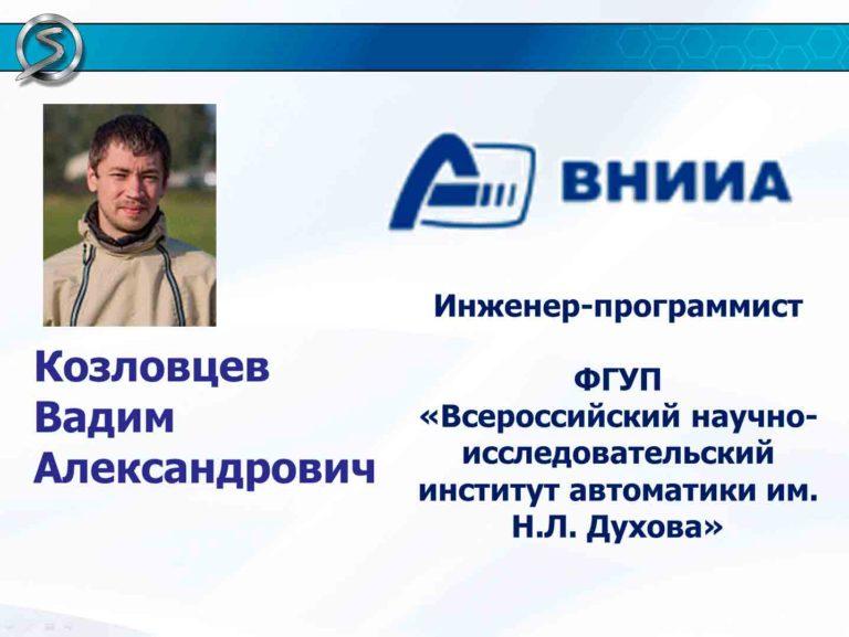 Козловцев Вадим Александрович