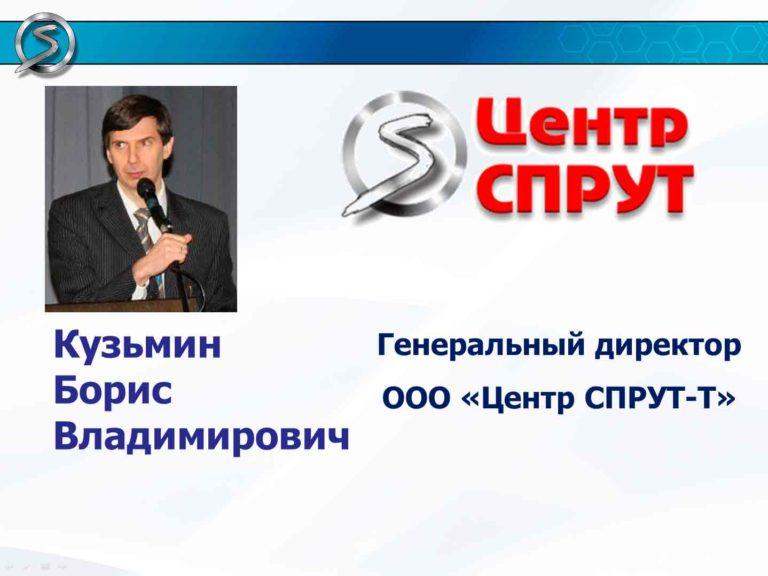 Кузьмин Борис Владимирович