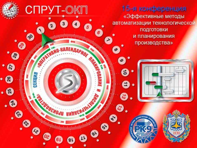 Презентация секции СПРУТ-ОКП