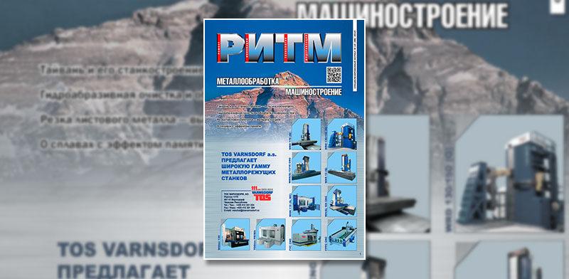 Журнал РИТМ Машиностроения. 2014 №10 Статья ООО «Центр СПРУТ»