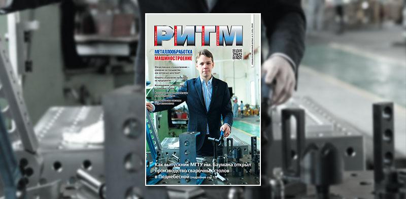 Журнал РИТМ Машиностроения. 2015 №03 Статья ООО «Центр СПРУТ»
