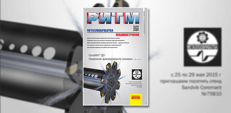 Журнал РИТМ Машиностроения. 2015 №04 Статья ООО «Центр СПРУТ»