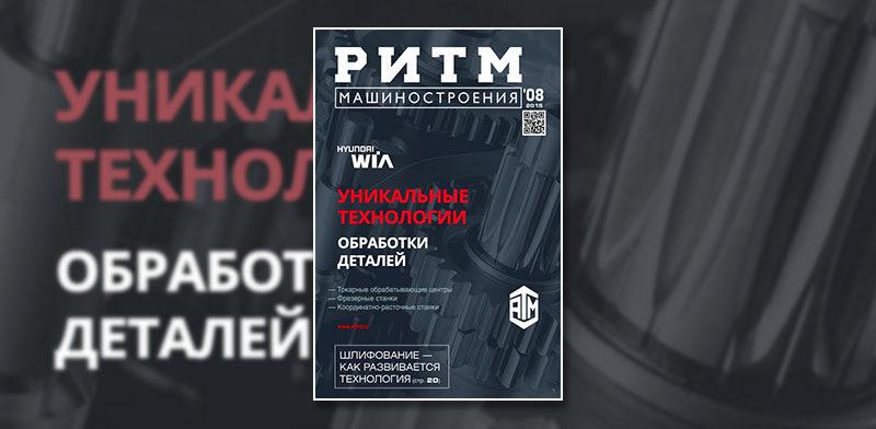 Журнал РИТМ Машиностроения. 2015 №08 Статья ООО «Центр СПРУТ»