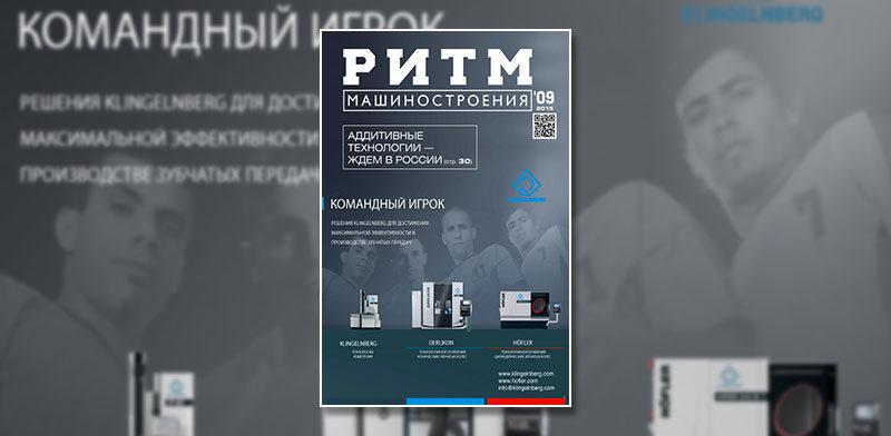 Журнал РИТМ Машиностроения. 2015 №09 Статья ООО «Центр СПРУТ»