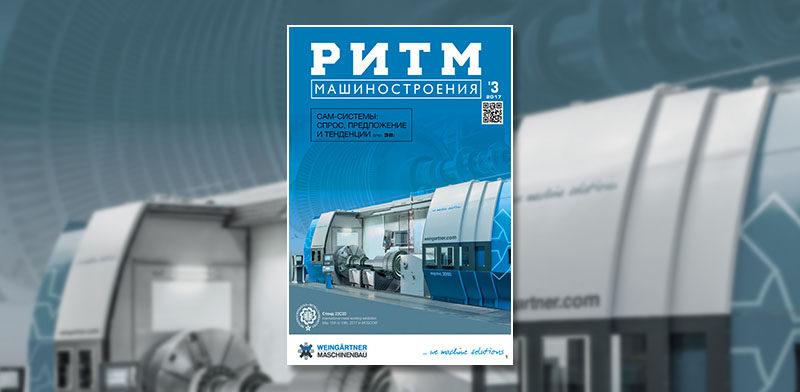 Журнал РИТМ Машиностроения. 2017 №03 Статья ООО «Центр СПРУТ»