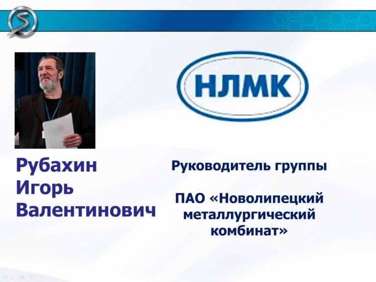 Рубахин Игорь Валентинович