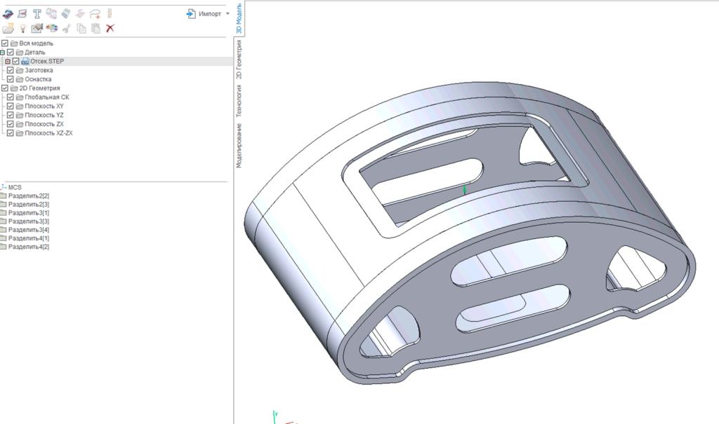 SprutCAM Интеграция CAD Импорт STEP-моделей