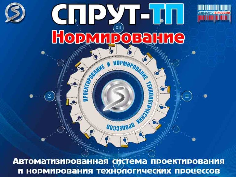 Презентация секции СПРУТ-ТП