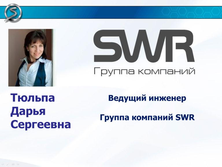 Тюльпа Дарья Сергеевна