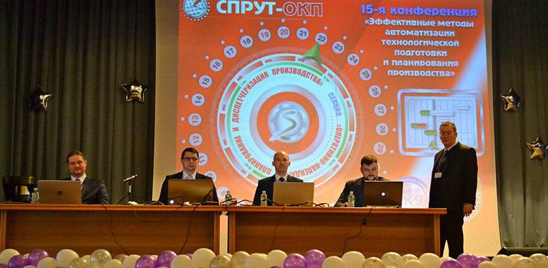 Конференция 2018 Эффективные методы автоматизации подготовки и планирования производства