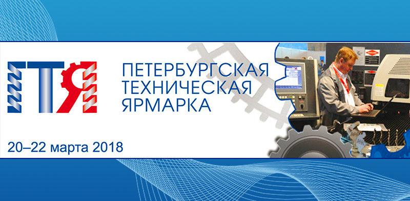 """Выставка """"Петербургская техническая ярмарка"""" (ПТЯ)"""