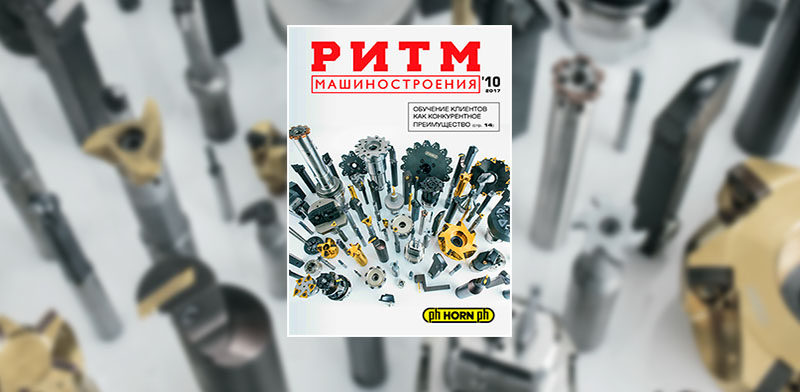 Журнал РИТМ №10 2017