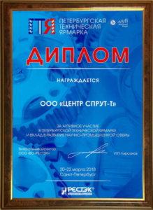 Диплом выставки ПТЯ2018
