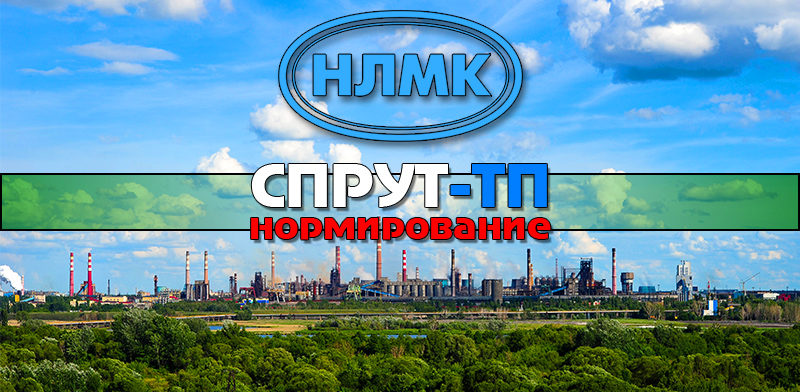 ПАО НЛМК закупает дополнительные лицензии СПРУТ-ТП-Нормирование