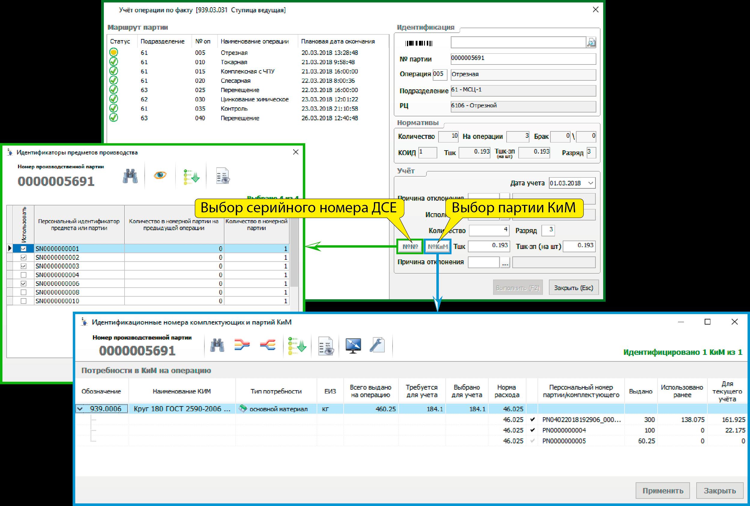 СПРУТ-ОКП планирование производства учет операции серийный номер