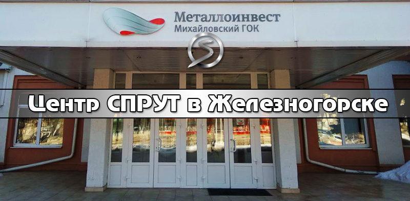 Центр СПРУТ в Железногорске