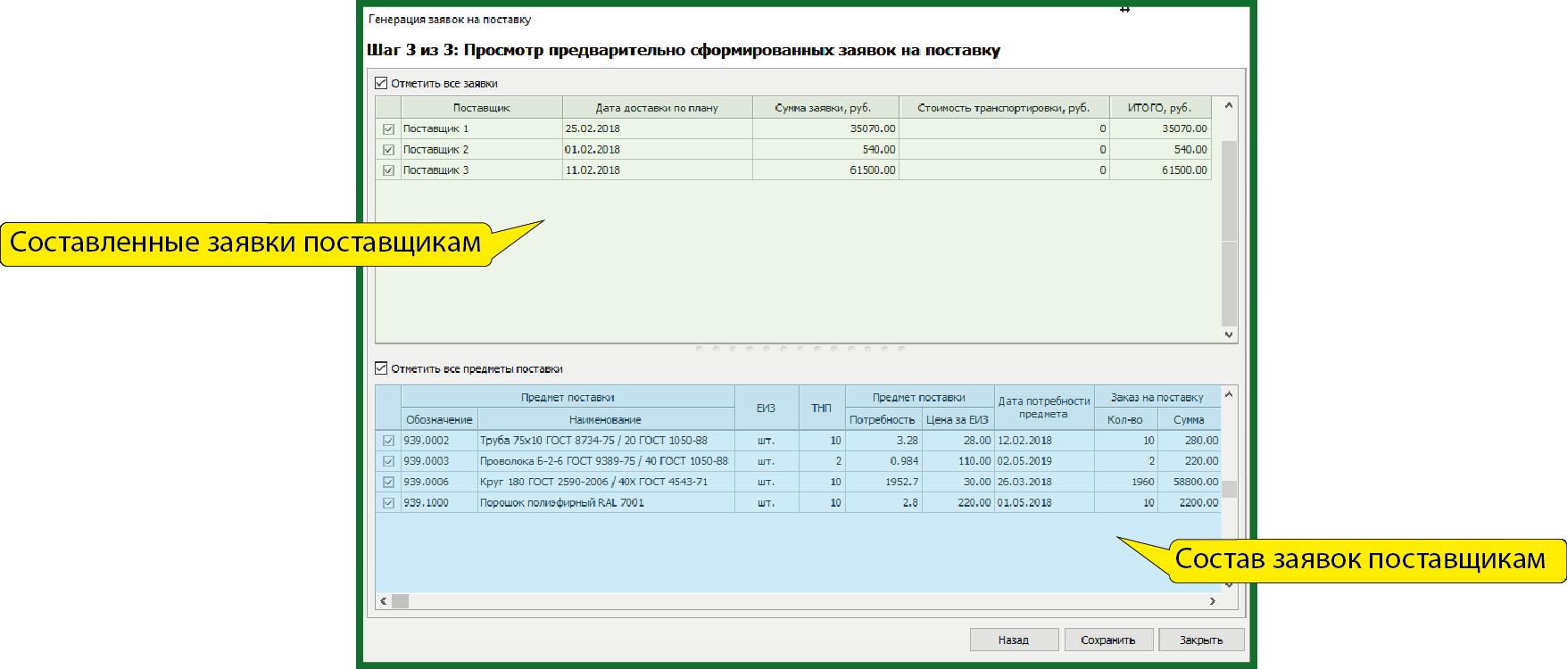 СПРУТ-ОКП планирование производства Снабжение заявки поставщикам