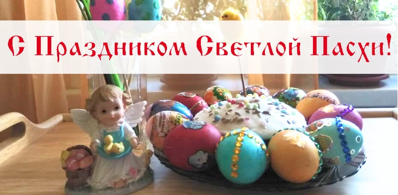ООО Центр СПРУТ-Т СО светлым праздником Пасхи