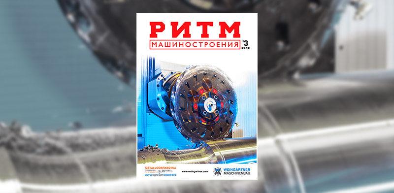 Журнал РИТМ Машиностроения. 2018 №03 Статья ООО «Центр СПРУТ»