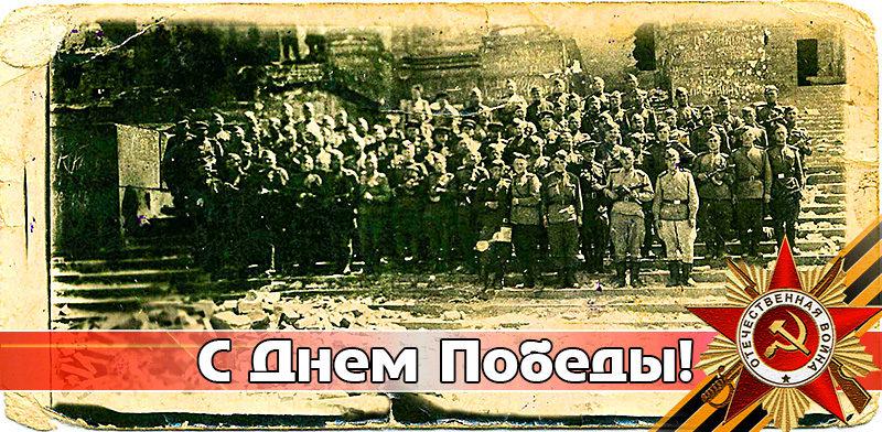 день Победы Рейхстаг