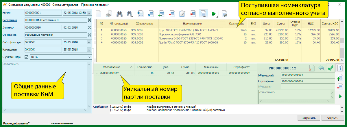 СПРУТ-ОКП планирование производства Снабжение общие данные поставок