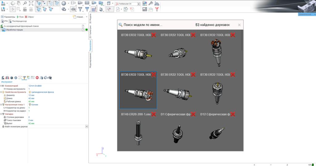 Моделирование твердотельных моделей инструмента и оправок в SprutCAM