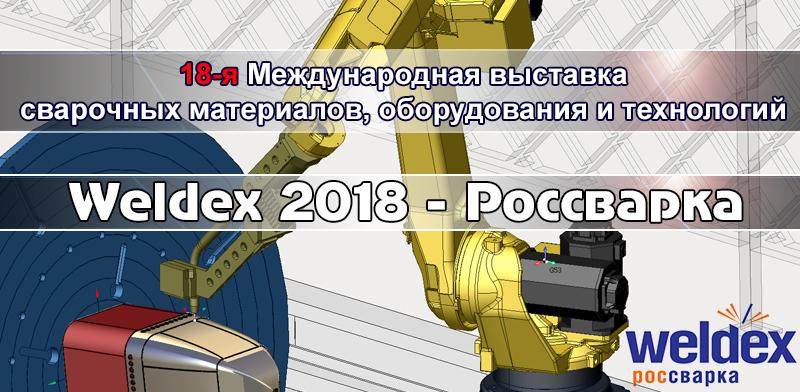 Россварка Центр СПРУТ Weldex